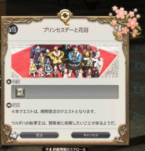 プリンセスデー 2019 3/3