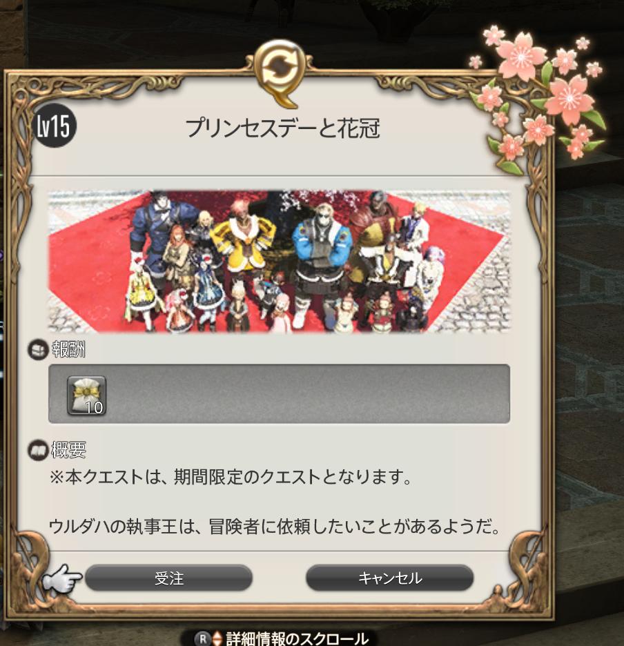 プリンセスデー 2019 2/3