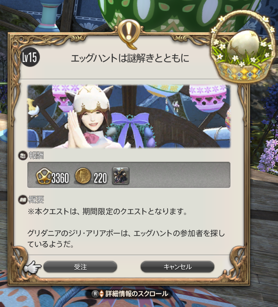 【FF14】エッグハント(シーズナルイベント2019)