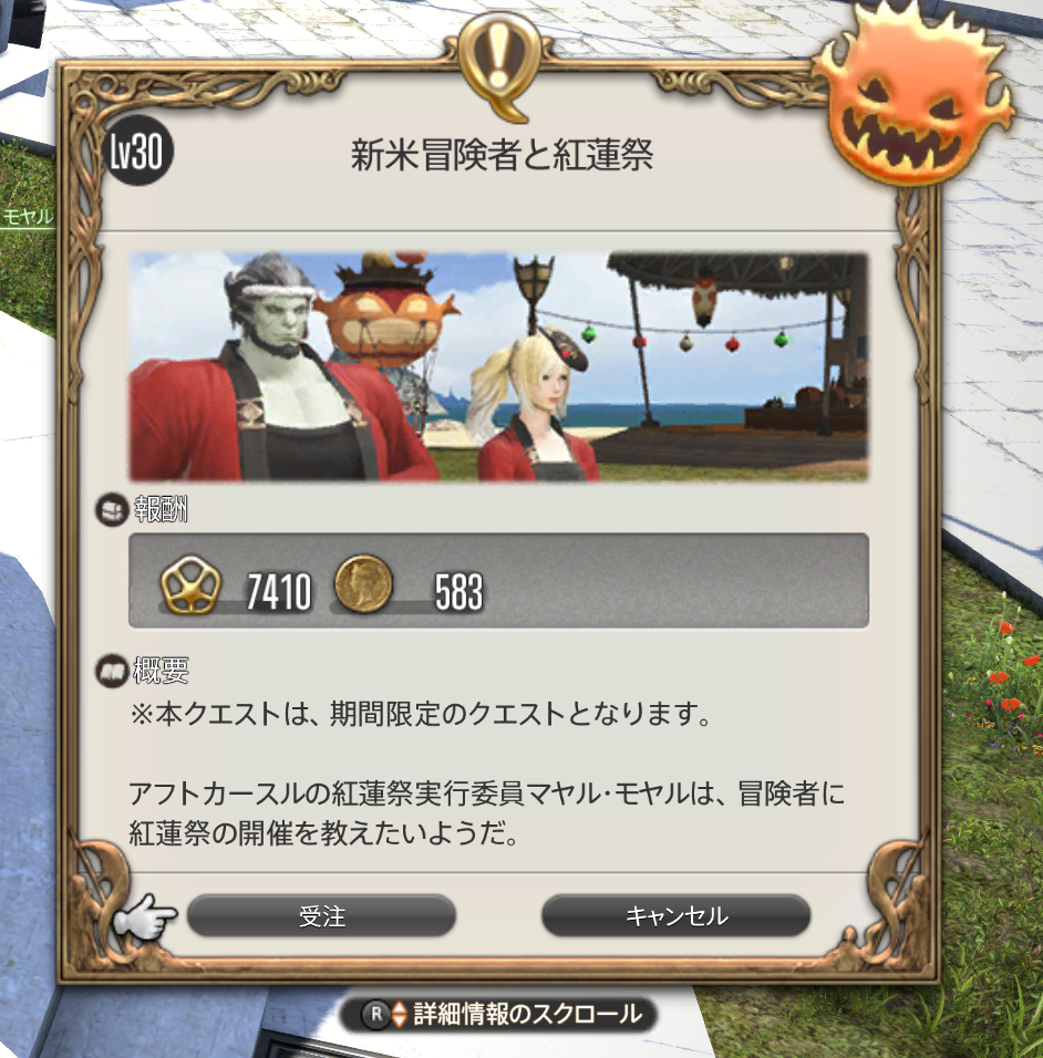 【FF14】「新米冒険者と紅蓮祭」 2019.08.07~2019.08.26