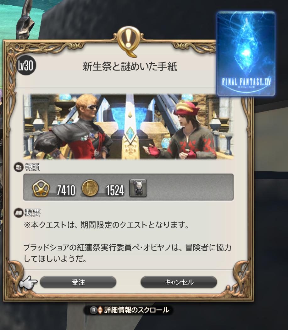 【FF14】「新生祭:新生祭と謎めいた手紙」 2019.08.27~2019.09.17