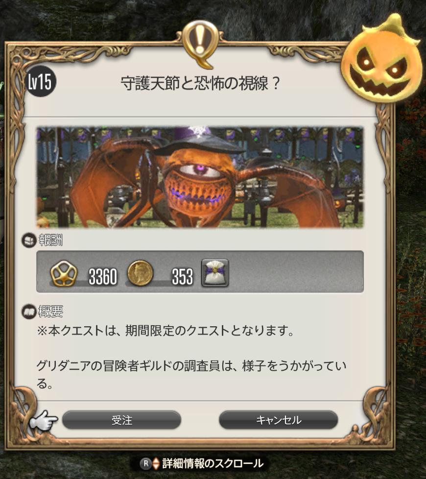 【FF14】「守護天節」 2019.10.17~2019.11.01