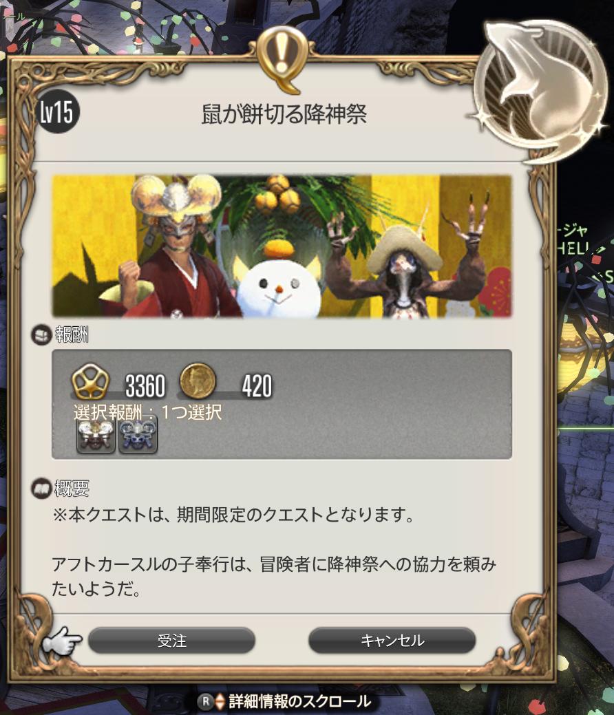 【FF14】「降神祭」 2020.01.01~2020.01.14