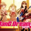 BanG Dream!(バンドリ!)公式サイト